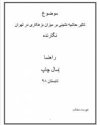 تاثیر حاشیه نشینی بر میزان بزهکاری در تهران