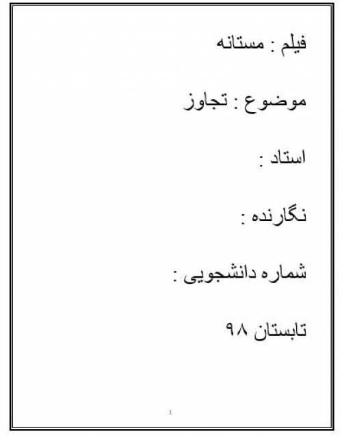 نقد و تحلیل فیلم مستانه
