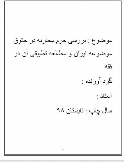 بررسی جرم محاربه در حقوق موضوعه ایران و مطالعه تطبیقی آن در فقه
